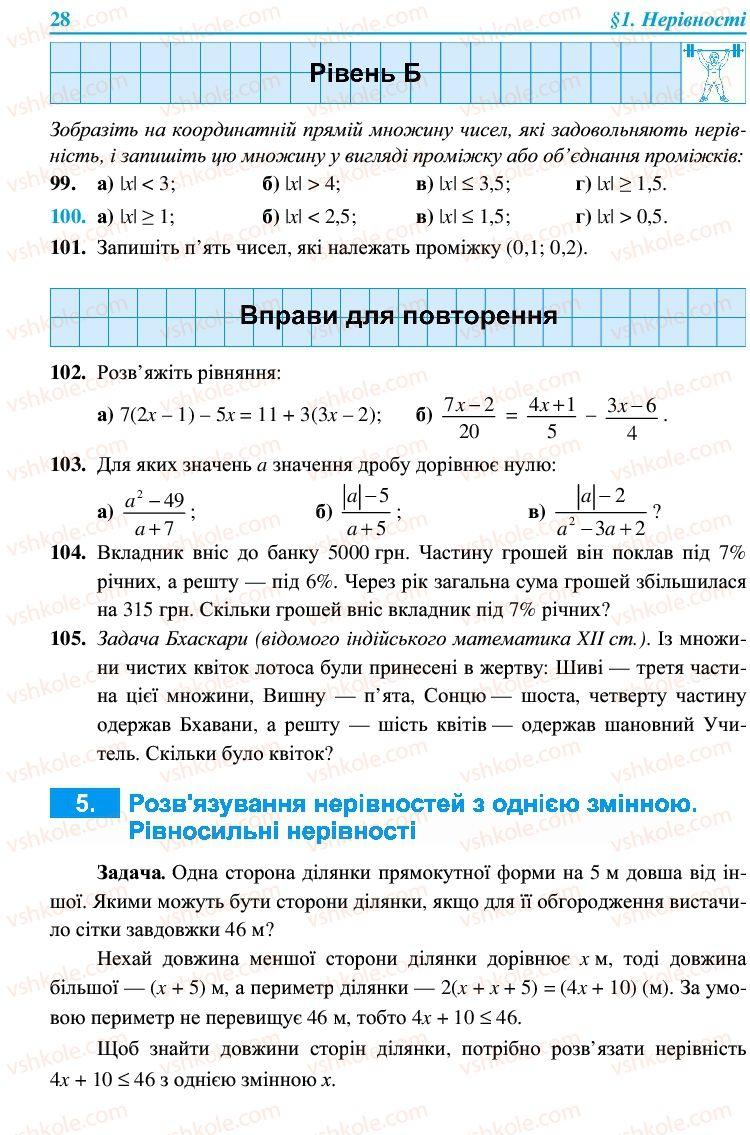 Страница 28 | Учебник Алгебра 9 класс В.Р. Кравчук, Г.М. Янченко, М.В. Підручна 2009