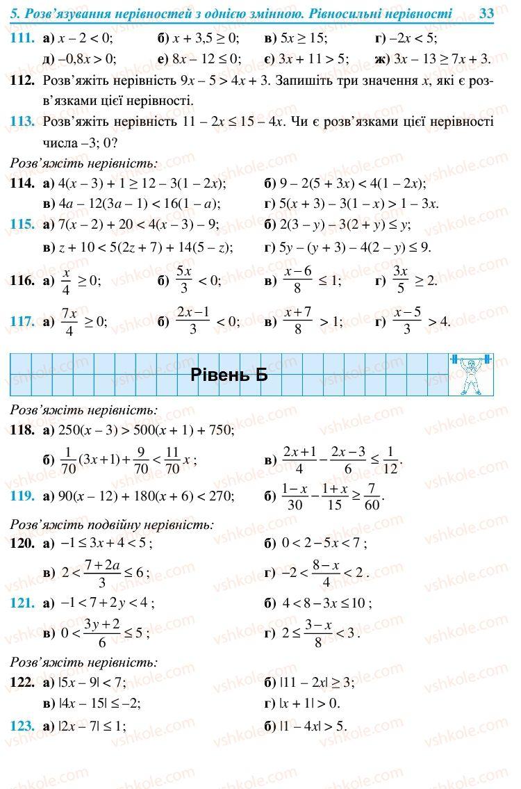 Страница 33 | Учебник Алгебра 9 класс В.Р. Кравчук, Г.М. Янченко, М.В. Підручна 2009