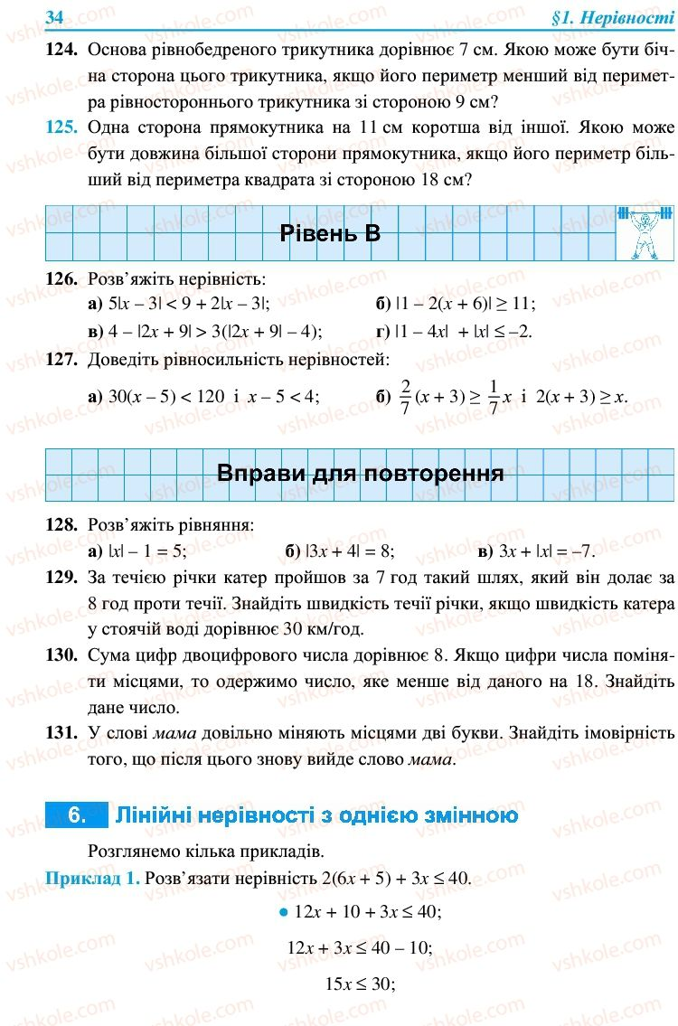 Страница 34 | Учебник Алгебра 9 класс В.Р. Кравчук, Г.М. Янченко, М.В. Підручна 2009