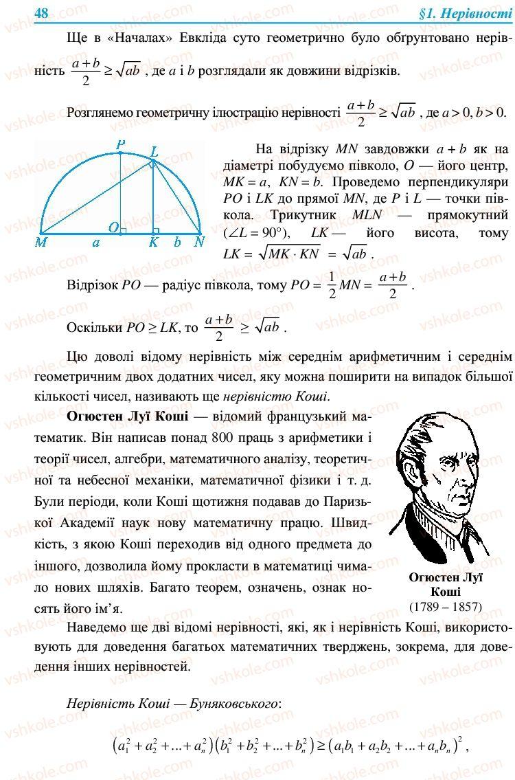 Страница 48   Учебник Алгебра 9 класс В.Р. Кравчук, Г.М. Янченко, М.В. Підручна 2009