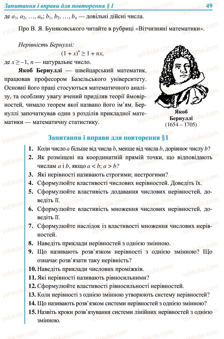 Страница 49   Учебник Алгебра 9 класс В.Р. Кравчук, Г.М. Янченко, М.В. Підручна 2009