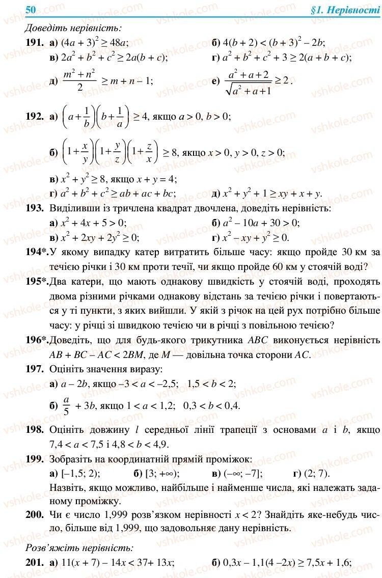 Страница 50   Учебник Алгебра 9 класс В.Р. Кравчук, Г.М. Янченко, М.В. Підручна 2009