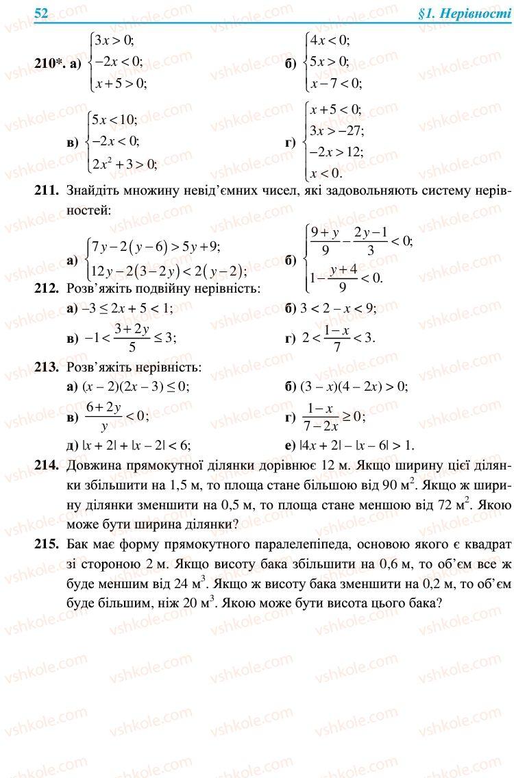 Страница 52 | Учебник Алгебра 9 класс В.Р. Кравчук, Г.М. Янченко, М.В. Підручна 2009
