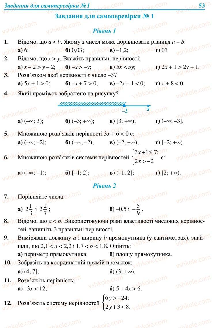 Страница 53 | Учебник Алгебра 9 класс В.Р. Кравчук, Г.М. Янченко, М.В. Підручна 2009