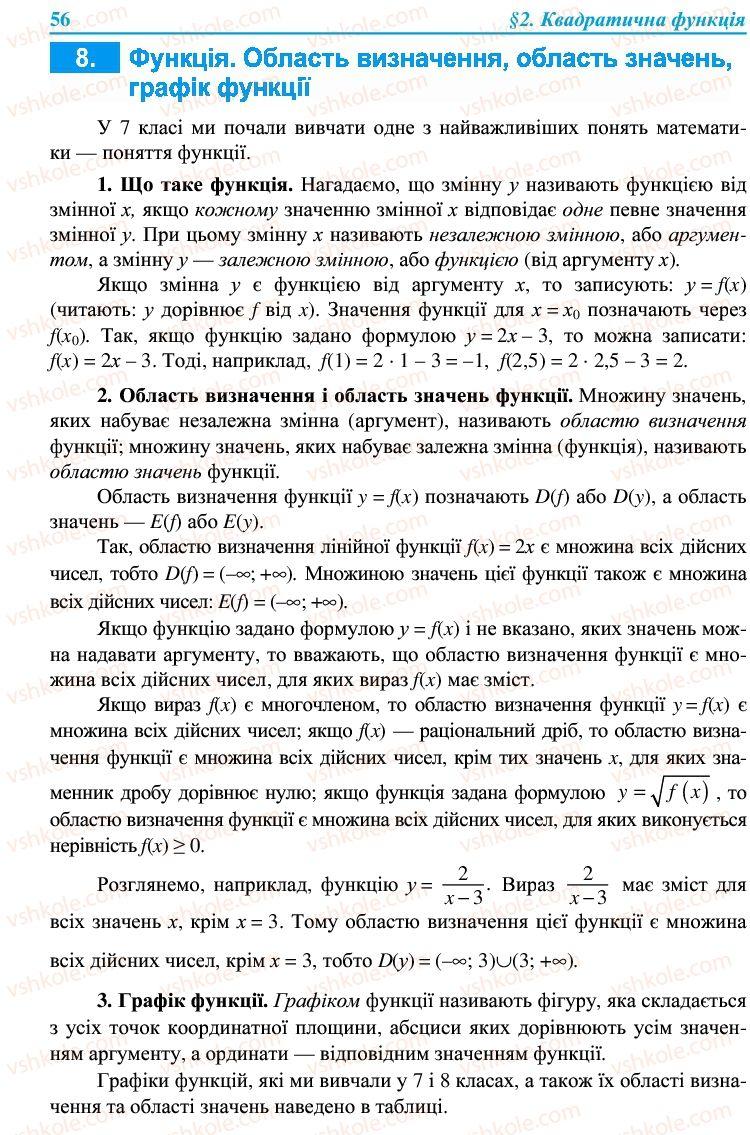 Страница 56 | Учебник Алгебра 9 класс В.Р. Кравчук, Г.М. Янченко, М.В. Підручна 2009