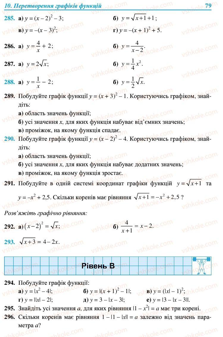 Страница 79 | Учебник Алгебра 9 класс В.Р. Кравчук, Г.М. Янченко, М.В. Підручна 2009