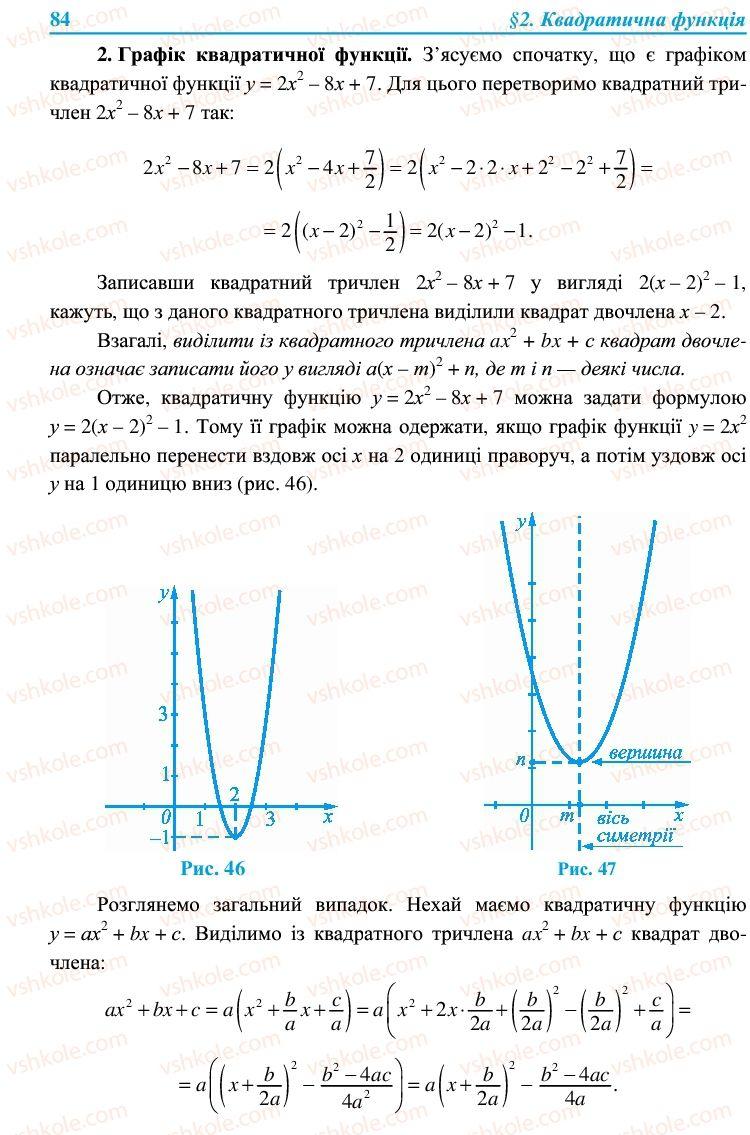 Страница 84   Учебник Алгебра 9 класс В.Р. Кравчук, Г.М. Янченко, М.В. Підручна 2009