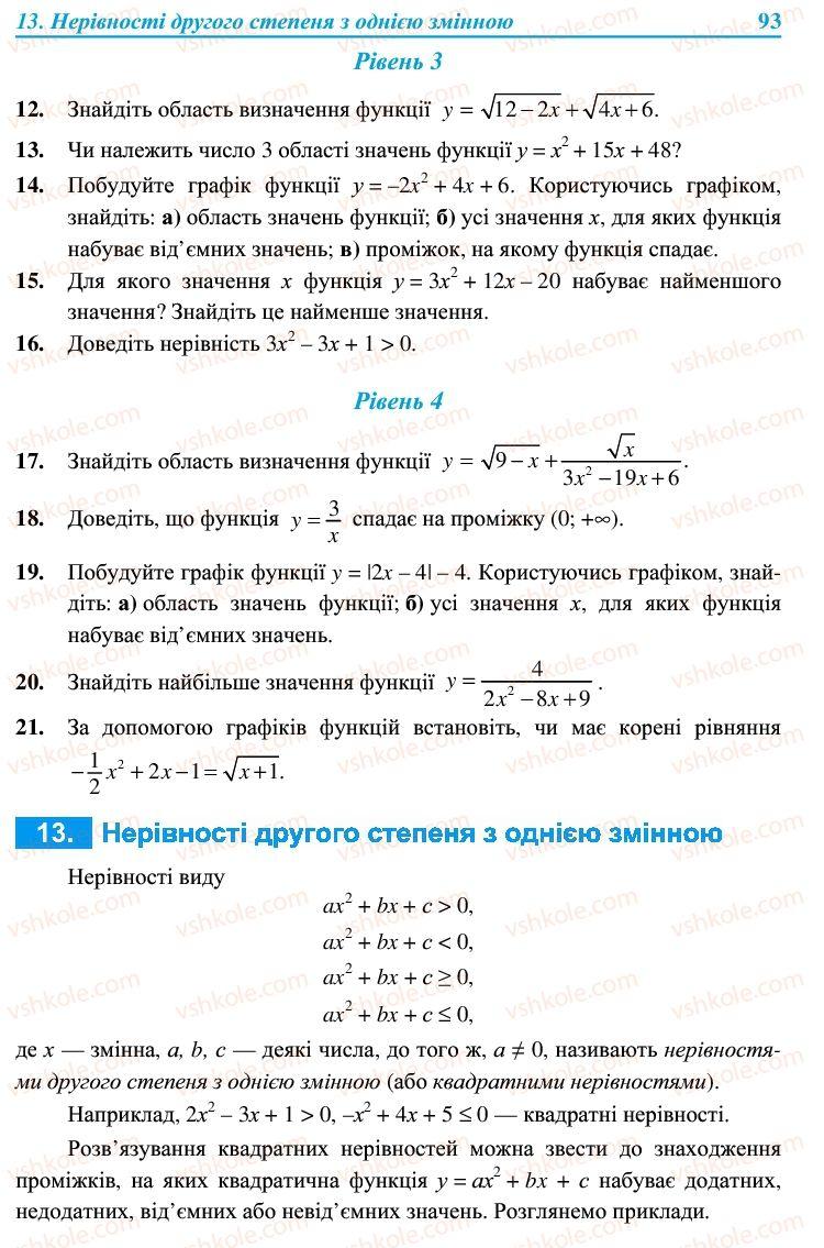 Страница 93 | Учебник Алгебра 9 класс В.Р. Кравчук, Г.М. Янченко, М.В. Підручна 2009