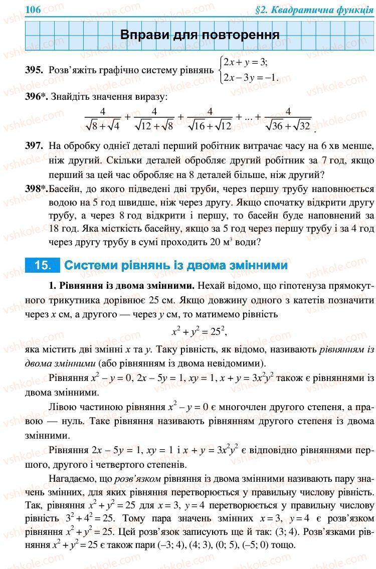 Страница 106 | Учебник Алгебра 9 класс В.Р. Кравчук, Г.М. Янченко, М.В. Підручна 2009