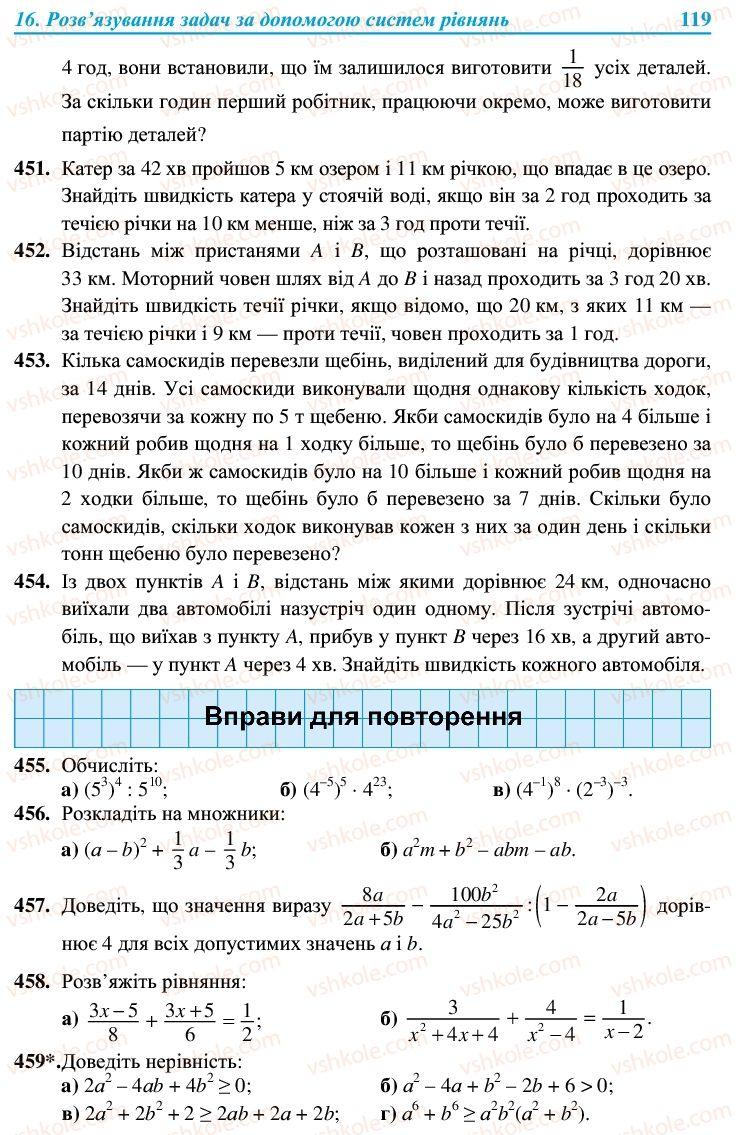 Страница 119 | Учебник Алгебра 9 класс В.Р. Кравчук, Г.М. Янченко, М.В. Підручна 2009