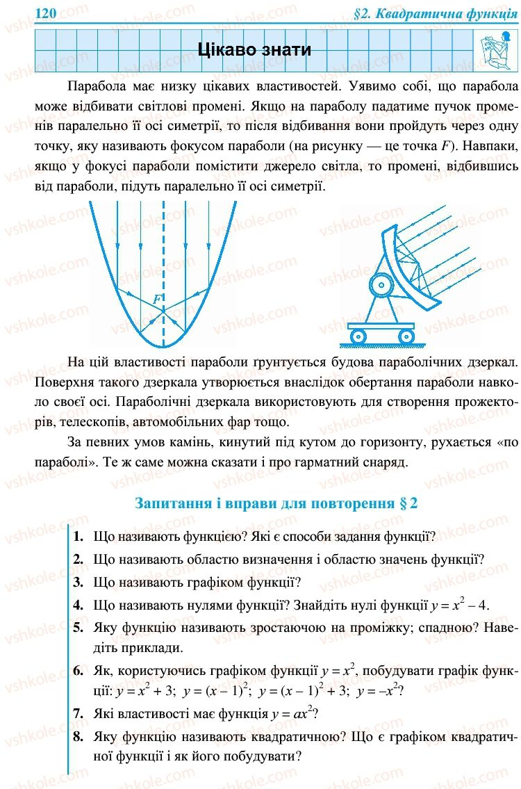 Страница 120 | Учебник Алгебра 9 класс В.Р. Кравчук, Г.М. Янченко, М.В. Підручна 2009