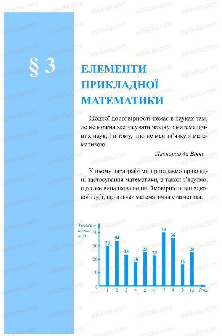 Страница 127 | Учебник Алгебра 9 класс В.Р. Кравчук, Г.М. Янченко, М.В. Підручна 2009