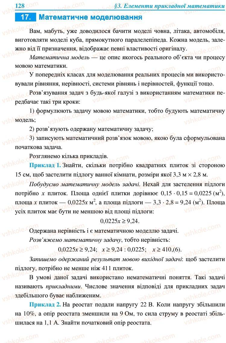 Страница 128 | Учебник Алгебра 9 класс В.Р. Кравчук, Г.М. Янченко, М.В. Підручна 2009