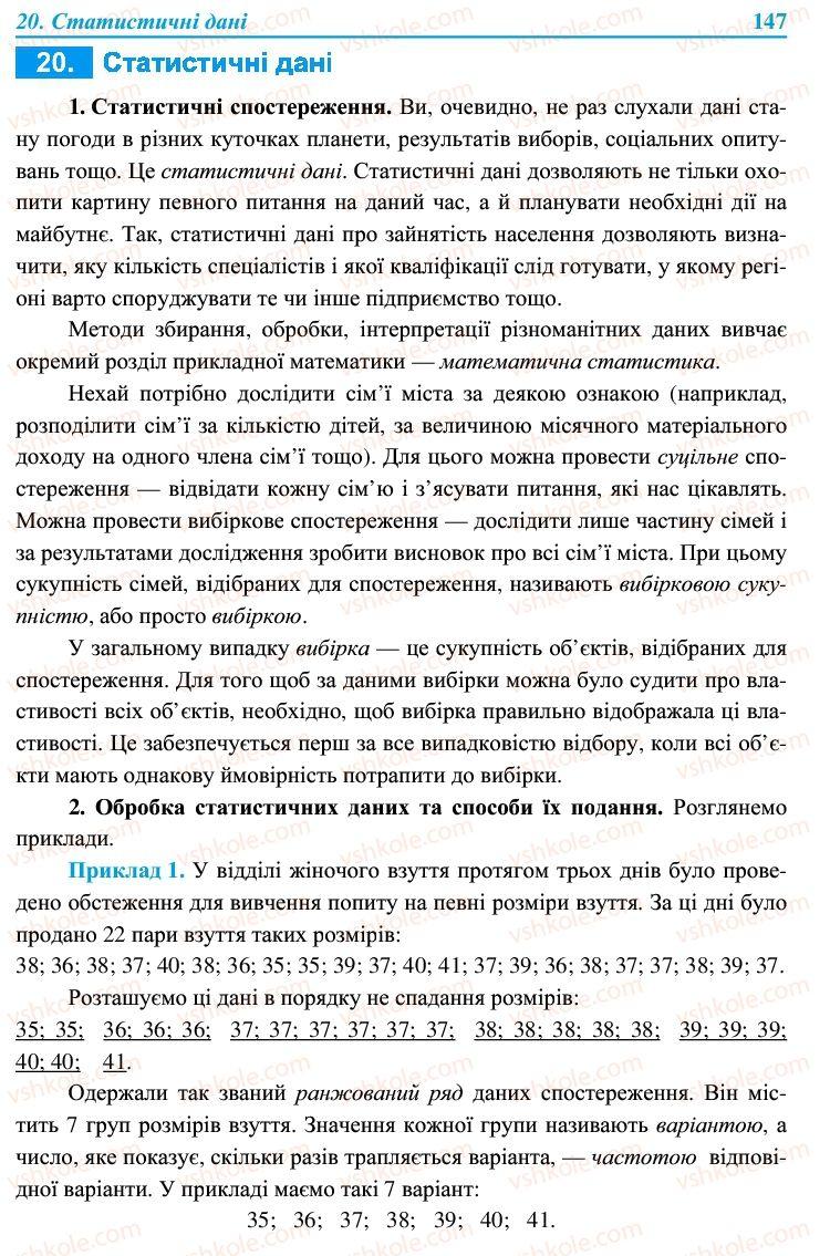 Страница 147 | Учебник Алгебра 9 класс В.Р. Кравчук, Г.М. Янченко, М.В. Підручна 2009