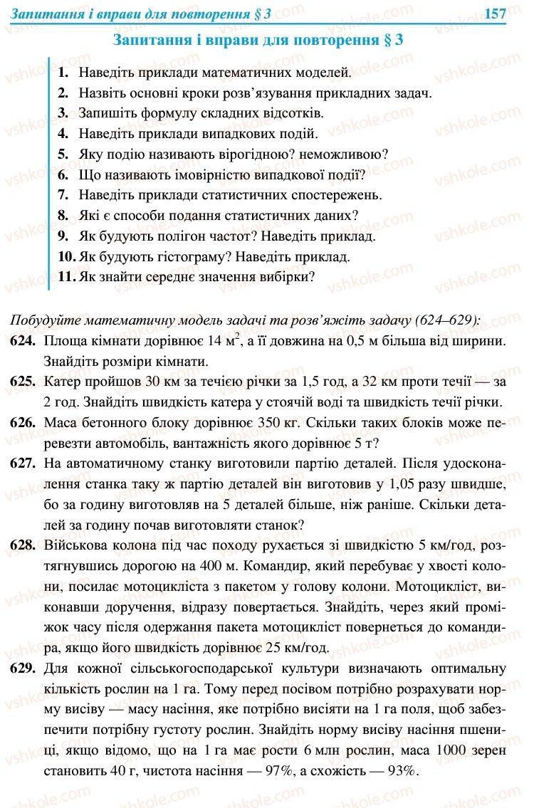 Страница 157 | Учебник Алгебра 9 класс В.Р. Кравчук, Г.М. Янченко, М.В. Підручна 2009