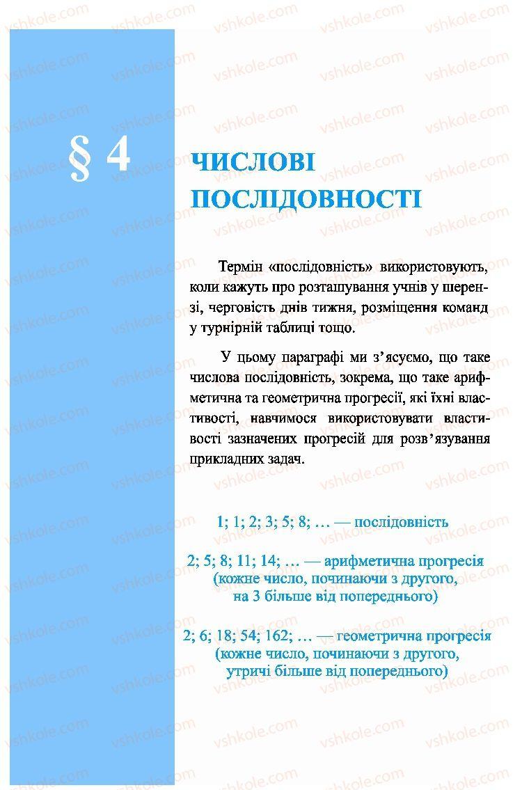 Страница 163 | Учебник Алгебра 9 класс В.Р. Кравчук, Г.М. Янченко, М.В. Підручна 2009