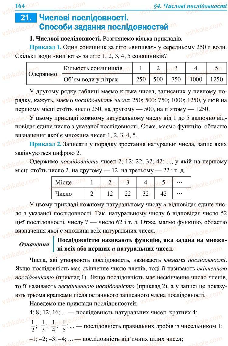 Страница 164   Учебник Алгебра 9 класс В.Р. Кравчук, Г.М. Янченко, М.В. Підручна 2009