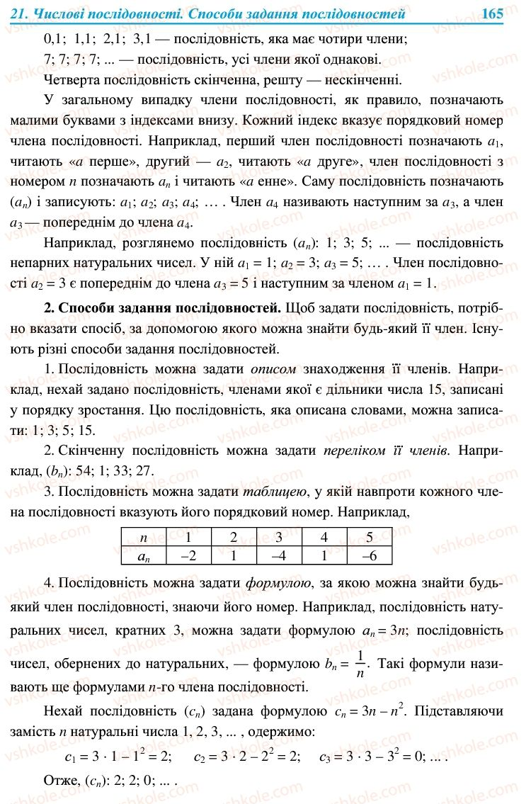 Страница 165 | Учебник Алгебра 9 класс В.Р. Кравчук, Г.М. Янченко, М.В. Підручна 2009