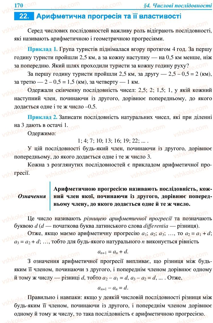 Страница 170   Учебник Алгебра 9 класс В.Р. Кравчук, Г.М. Янченко, М.В. Підручна 2009