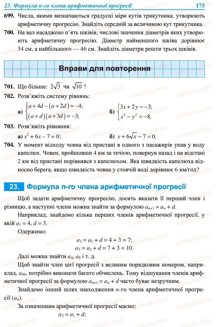 Страница 175 | Учебник Алгебра 9 класс В.Р. Кравчук, Г.М. Янченко, М.В. Підручна 2009
