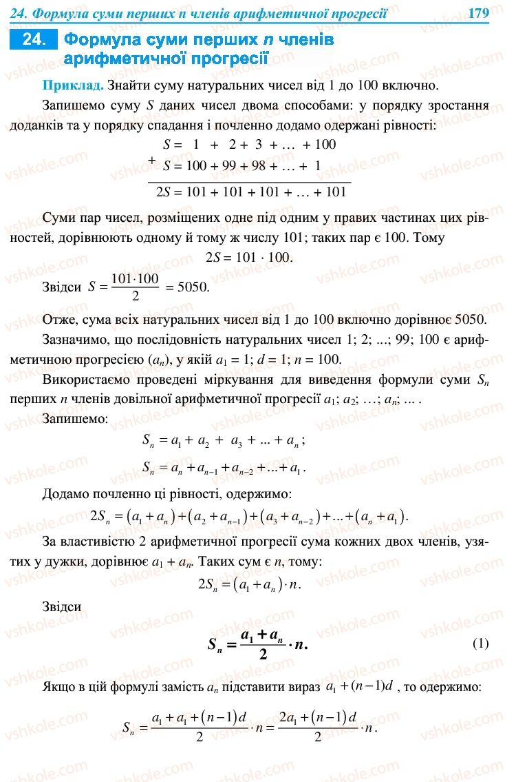 Страница 179 | Учебник Алгебра 9 класс В.Р. Кравчук, Г.М. Янченко, М.В. Підручна 2009