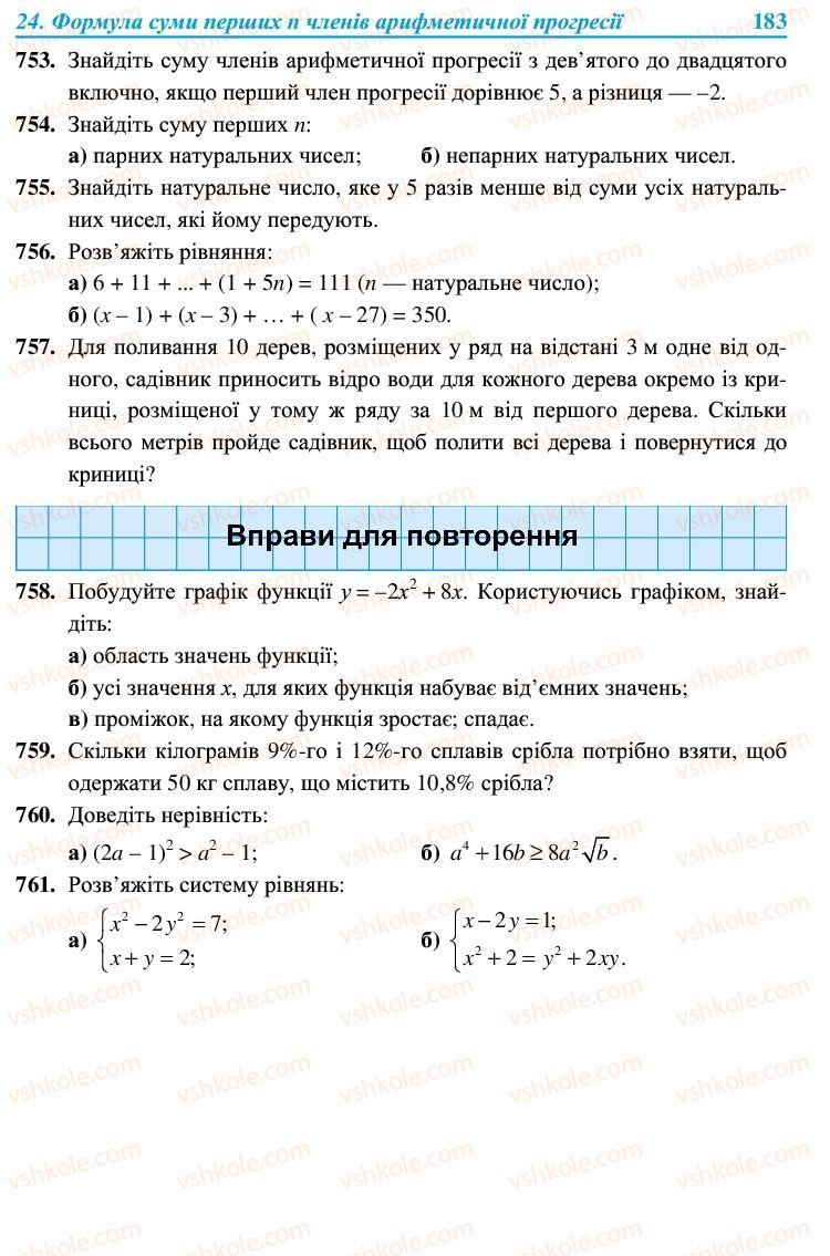 Страница 183 | Учебник Алгебра 9 класс В.Р. Кравчук, Г.М. Янченко, М.В. Підручна 2009