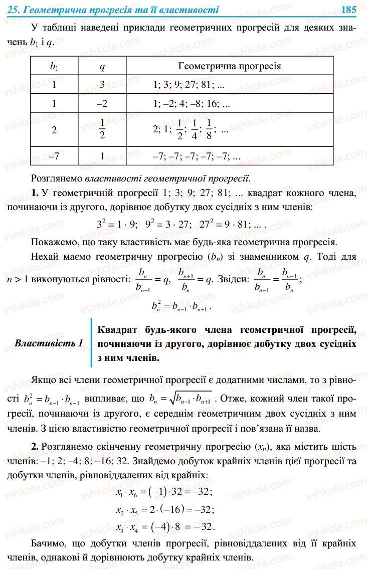 Страница 185 | Учебник Алгебра 9 класс В.Р. Кравчук, Г.М. Янченко, М.В. Підручна 2009