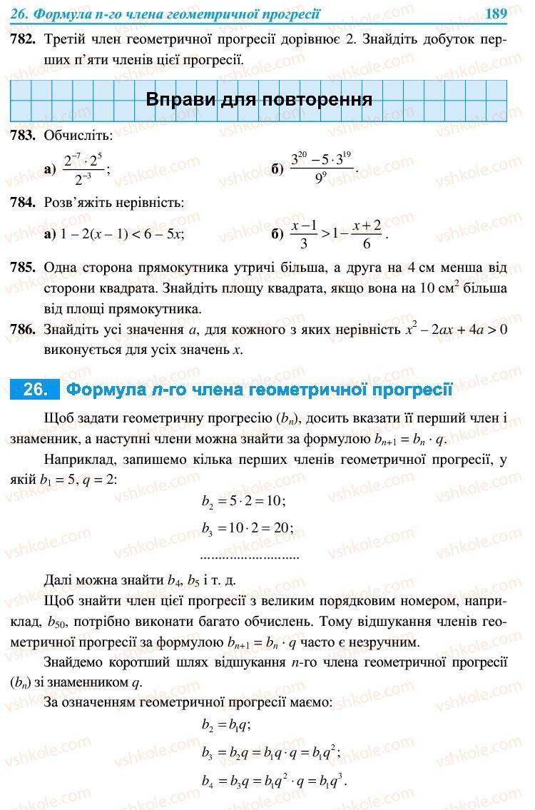 Страница 189 | Учебник Алгебра 9 класс В.Р. Кравчук, Г.М. Янченко, М.В. Підручна 2009