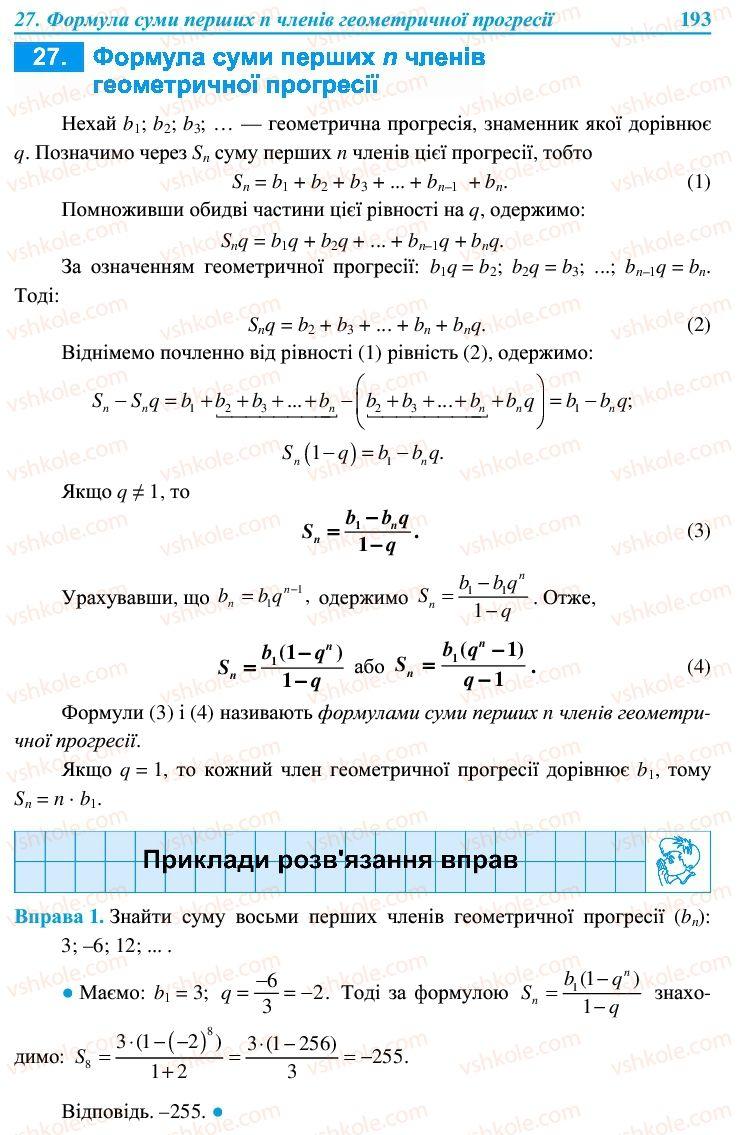 Страница 193 | Учебник Алгебра 9 класс В.Р. Кравчук, Г.М. Янченко, М.В. Підручна 2009