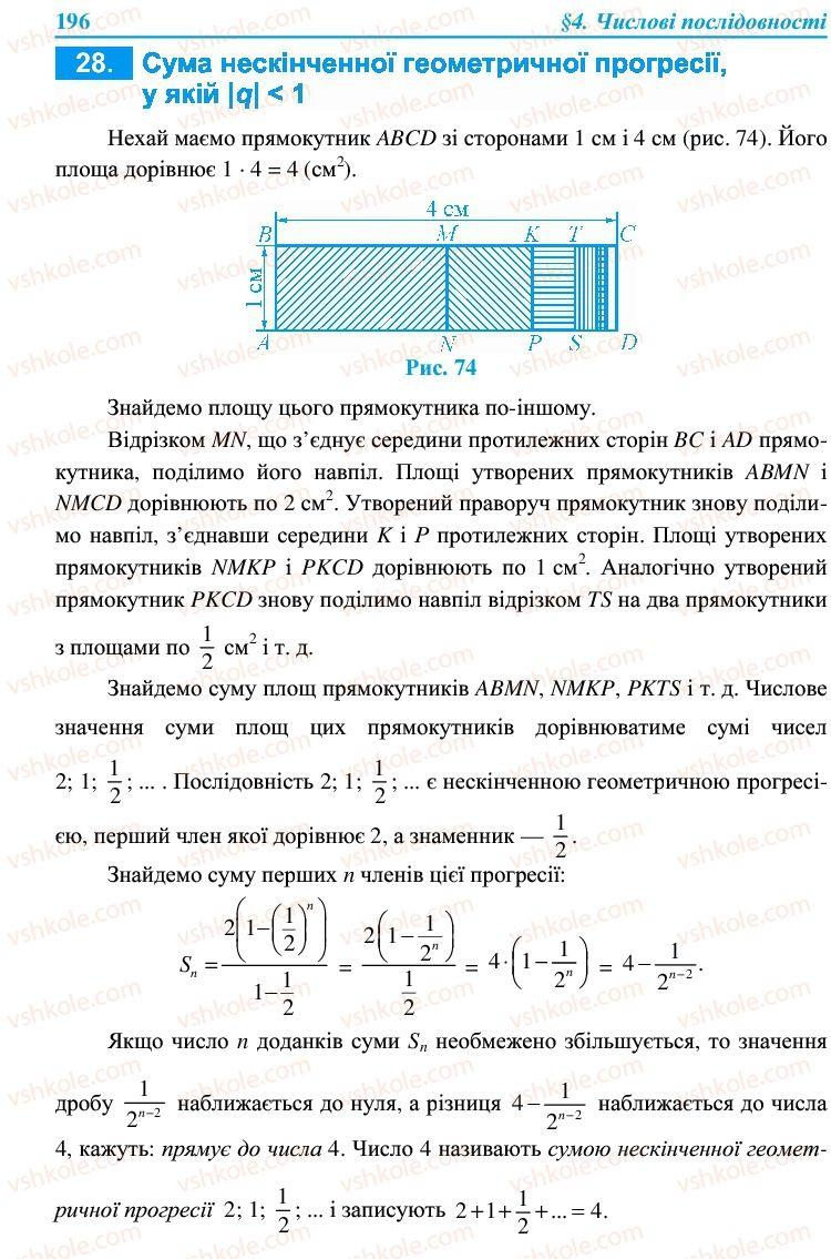 Страница 196 | Учебник Алгебра 9 класс В.Р. Кравчук, Г.М. Янченко, М.В. Підручна 2009