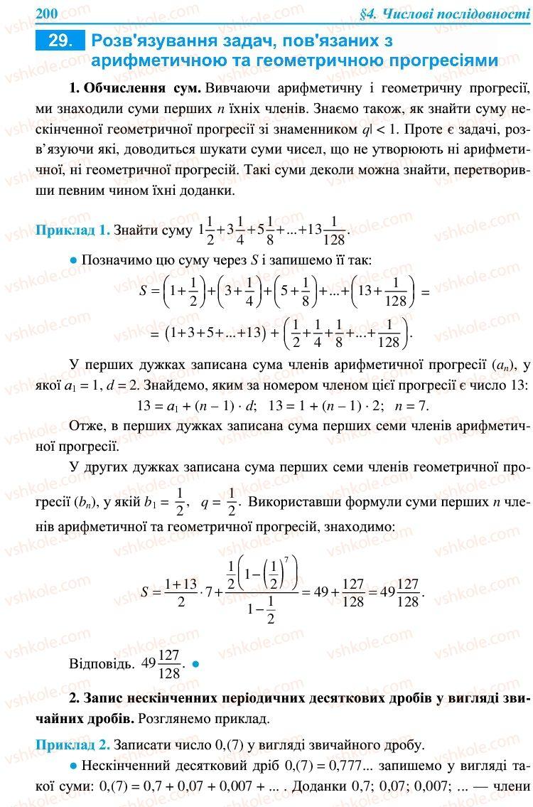 Страница 200   Учебник Алгебра 9 класс В.Р. Кравчук, Г.М. Янченко, М.В. Підручна 2009