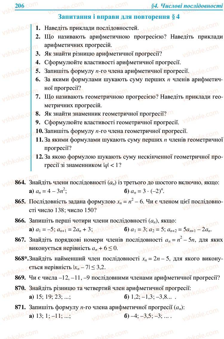 Страница 206 | Учебник Алгебра 9 класс В.Р. Кравчук, Г.М. Янченко, М.В. Підручна 2009