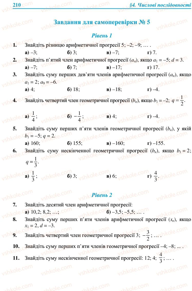 Страница 210 | Учебник Алгебра 9 класс В.Р. Кравчук, Г.М. Янченко, М.В. Підручна 2009