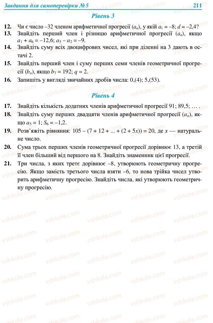 Страница 211   Учебник Алгебра 9 класс В.Р. Кравчук, Г.М. Янченко, М.В. Підручна 2009