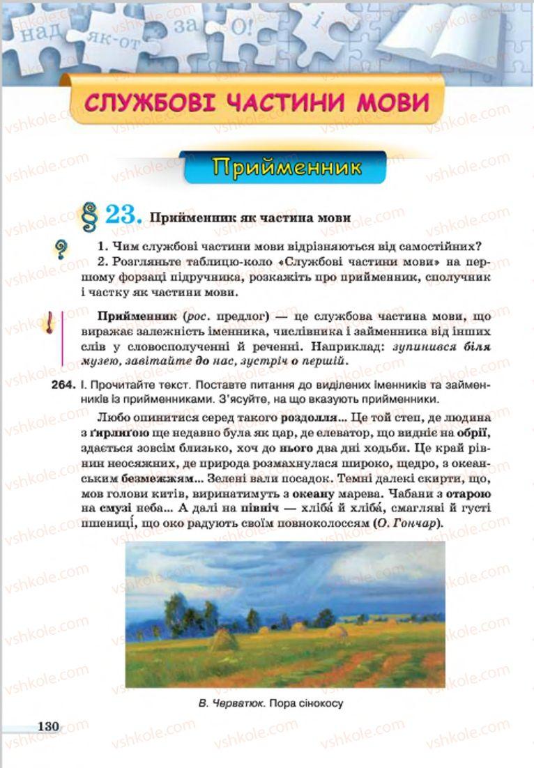 Страница 130 | Учебник Українська мова 7 класс А.А. Ворон, В.А. Солопенко 2015
