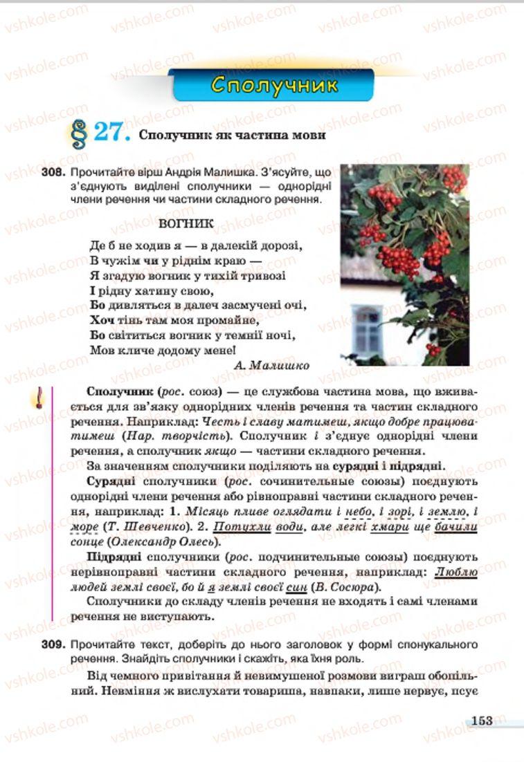 Страница 153 | Учебник Українська мова 7 класс А.А. Ворон, В.А. Солопенко 2015
