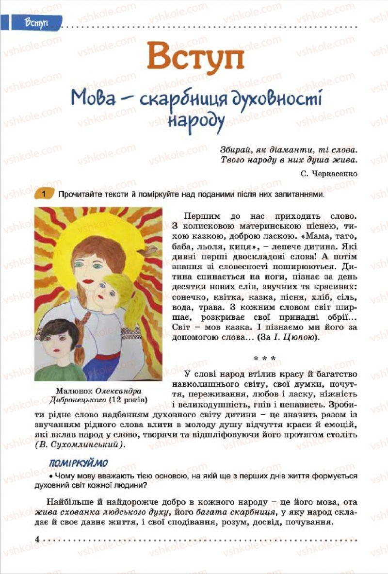 Страница 4 | Учебник Українська мова 7 класс О.В. Заболотний, В.В. Заболотний 2015