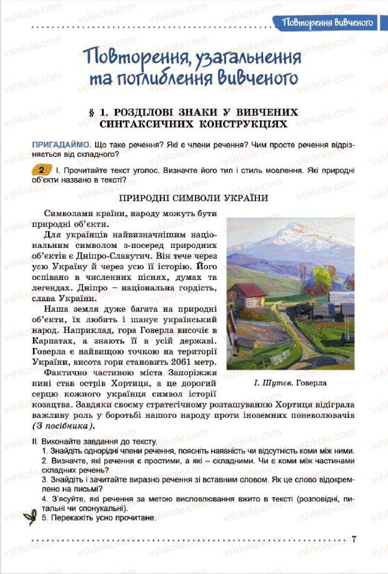 Страница 7 | Учебник Українська мова 7 класс О.В. Заболотний, В.В. Заболотний 2015
