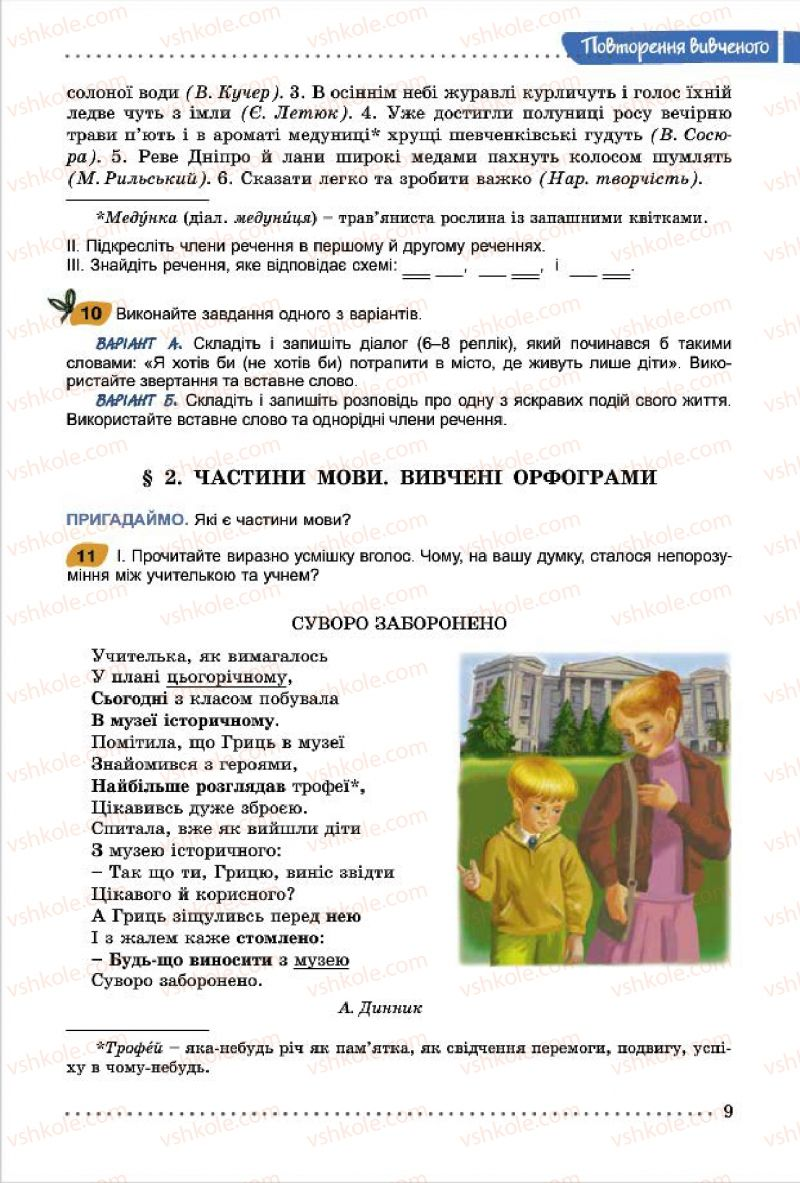 Страница 9   Учебник Українська мова 7 класс О.В. Заболотний, В.В. Заболотний 2015