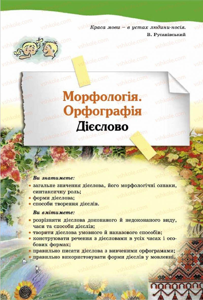 Страница 15 | Учебник Українська мова 7 класс О.В. Заболотний, В.В. Заболотний 2015