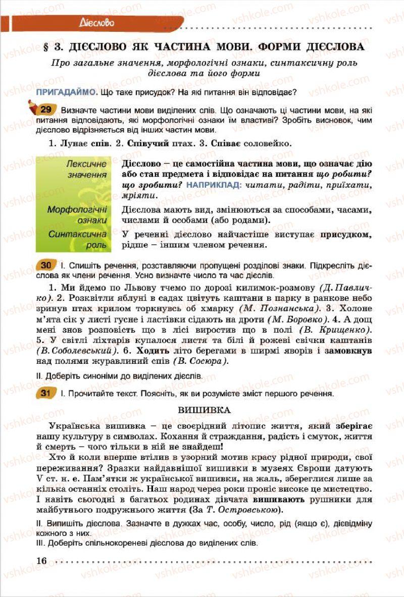 Страница 16 | Учебник Українська мова 7 класс О.В. Заболотний, В.В. Заболотний 2015