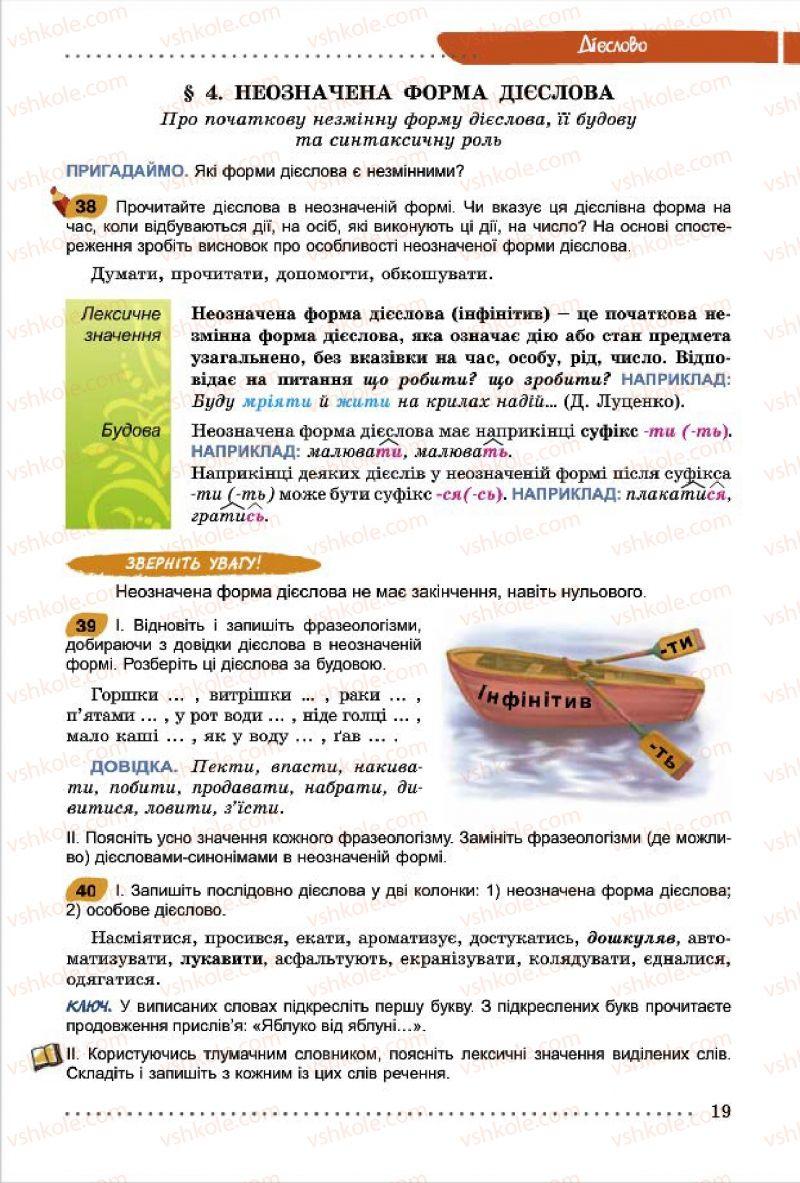 Страница 19 | Учебник Українська мова 7 класс О.В. Заболотний, В.В. Заболотний 2015