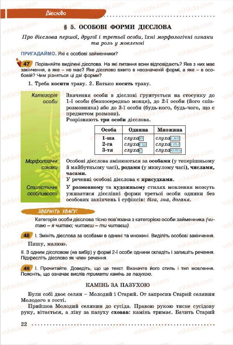 Страница 22 | Учебник Українська мова 7 класс О.В. Заболотний, В.В. Заболотний 2015