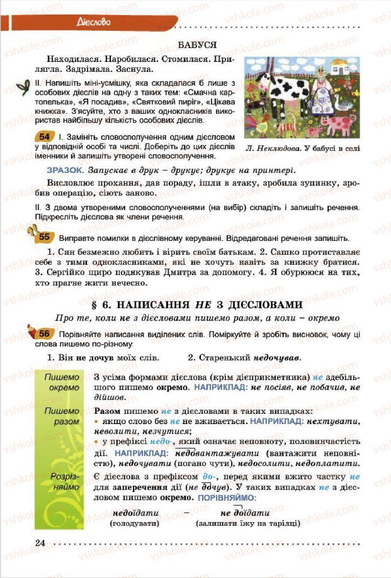 Страница 24 | Учебник Українська мова 7 класс О.В. Заболотний, В.В. Заболотний 2015