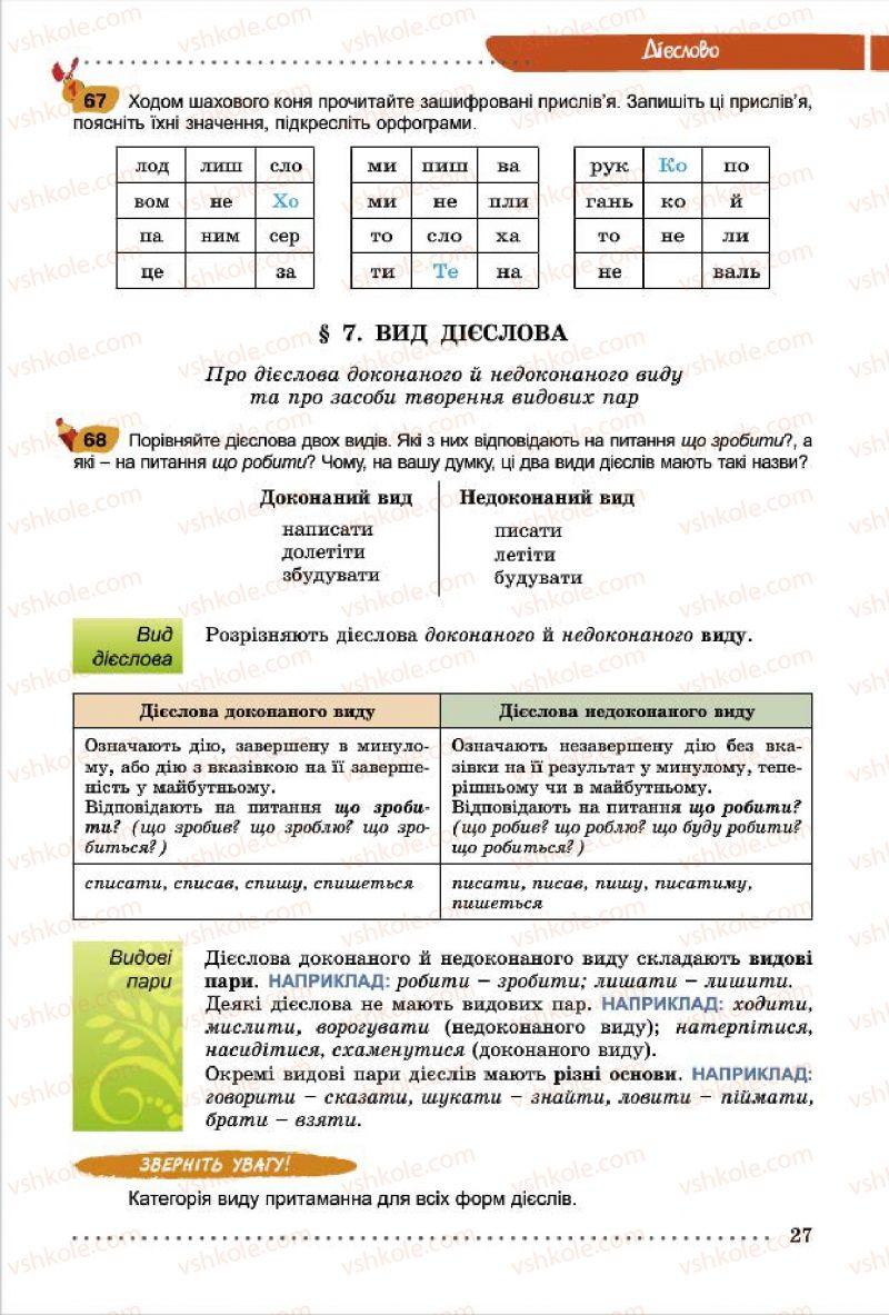 Страница 27 | Учебник Українська мова 7 класс О.В. Заболотний, В.В. Заболотний 2015