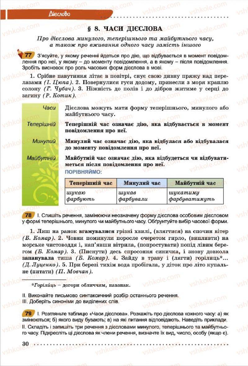 Страница 30   Учебник Українська мова 7 класс О.В. Заболотний, В.В. Заболотний 2015