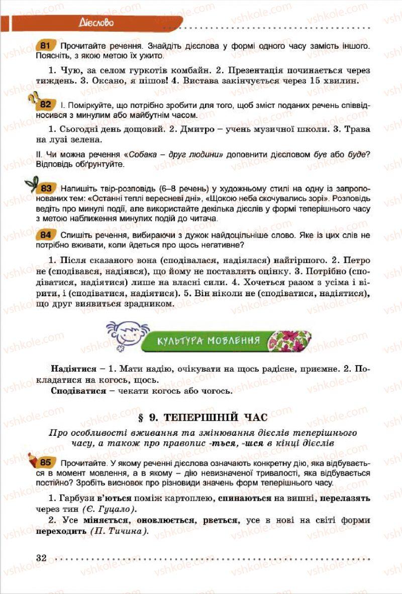 Страница 32 | Учебник Українська мова 7 класс О.В. Заболотний, В.В. Заболотний 2015