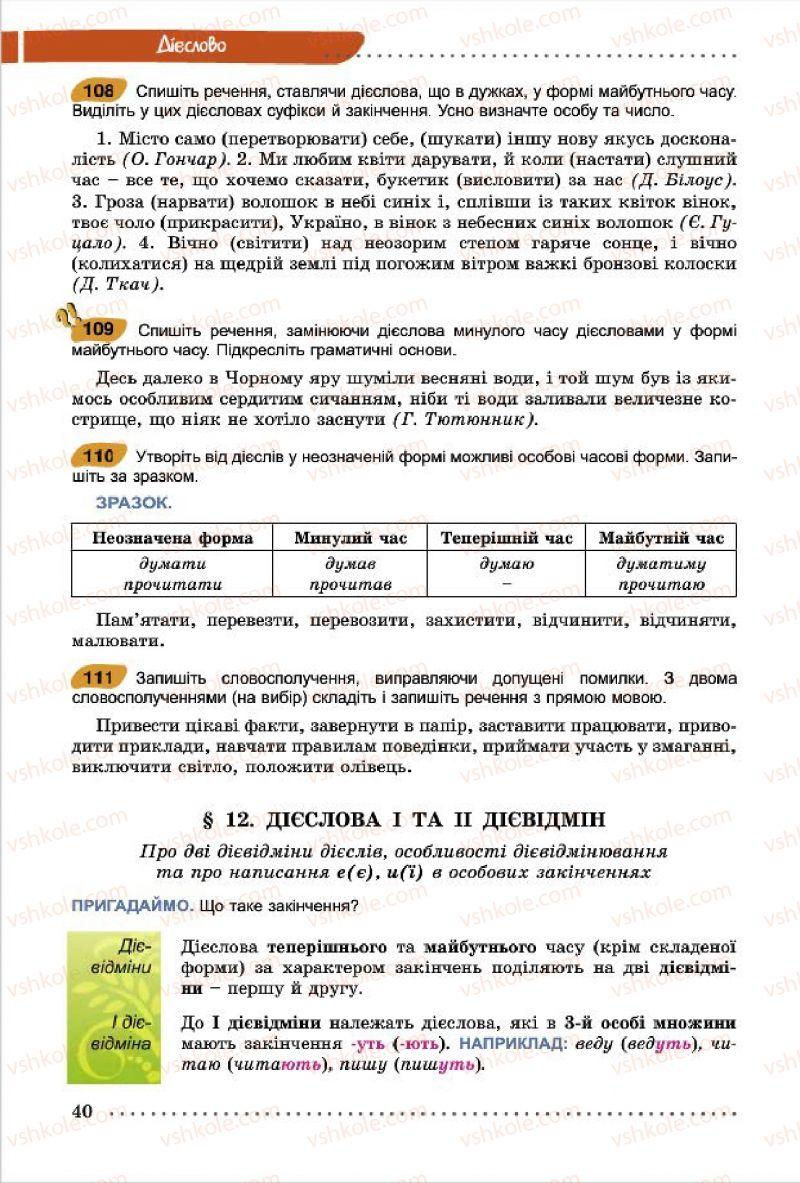 Страница 40   Учебник Українська мова 7 класс О.В. Заболотний, В.В. Заболотний 2015