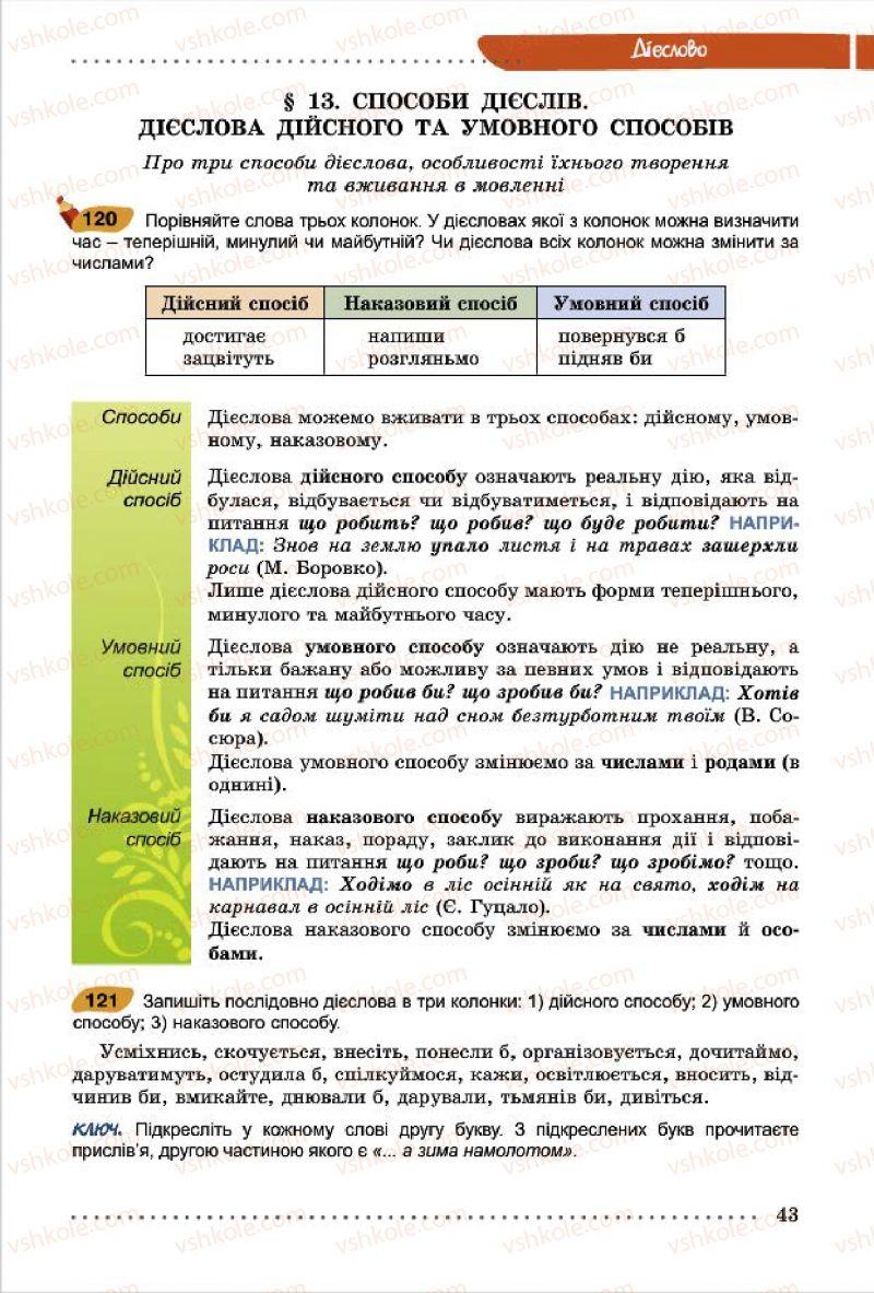 Страница 43 | Учебник Українська мова 7 класс О.В. Заболотний, В.В. Заболотний 2015