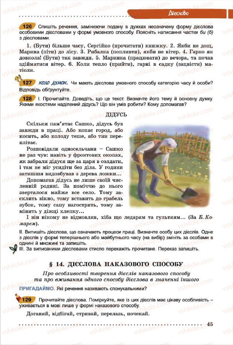 Страница 45 | Учебник Українська мова 7 класс О.В. Заболотний, В.В. Заболотний 2015
